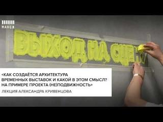 Лекция Александра Кривенцова (с переводом на РЖЯ)