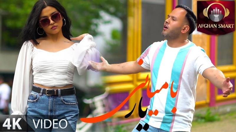Hamed Karimi Yar Bamyani حامد كريمي يار بامياني OFFICIAL VIDEO