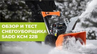 Обзор и тест снегоуборщика SADD KCM 22B