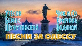 Песни за Одессу. Утёсов, Бернес, Водяной, Шуфутинский...