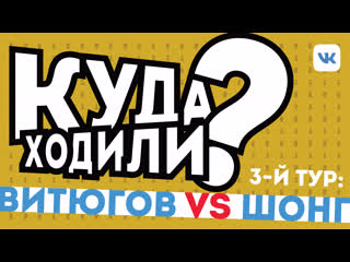 «Куда ходили?»: обзор 3-го тура матча Витюгов vs Шонг