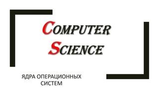 Информатика: ядра операционных систем