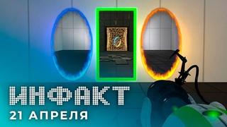 Релиз Portal Reloaded, уход Джеффа Каплана из Blizzard, Mass Effect без дисков, DLC от Rockstar...