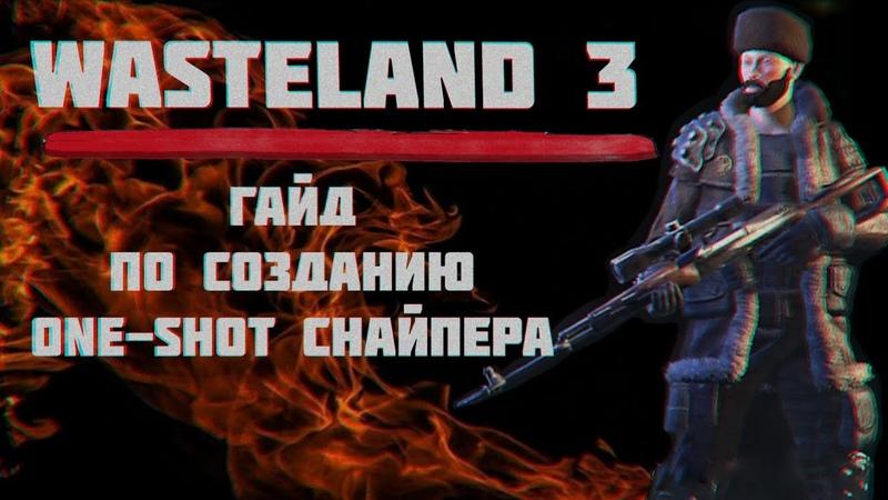 Wasteland 3 Как убивать с 1 выстрела Гайд на снайпера