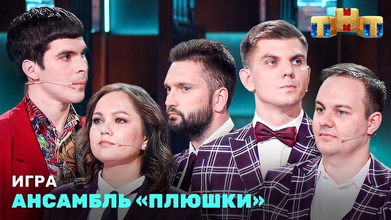 ИГРА Ансамбль Плюшки