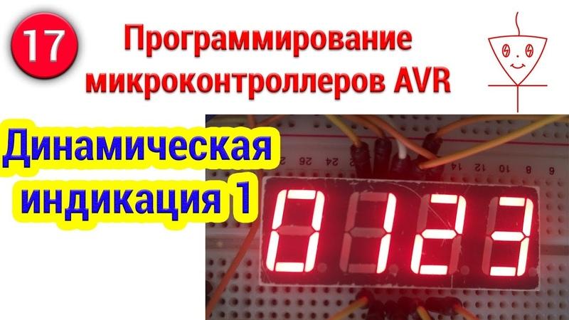 Динамическая индикация | Часть 1 | Программирование микроконтроллеров AVR