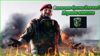 Играю вместе с вами с подписчиками | Включаю Бусты для Вас |  Tom Clancy's Rainbow Six: Siege