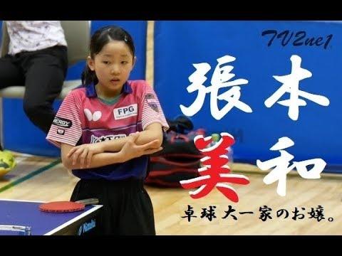 Miwa Harimoto 張本美和 vs島村果怜 東アジアホープス卓球日本代表選考会2018 tv2ne1