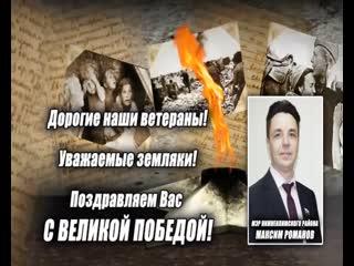 С Праздником Великой Победы!  Поздравление мэра Нижнеилимского муниципального района М.С. Романова