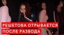 Анастасия Решетова отрывается после разрыва с Тимати