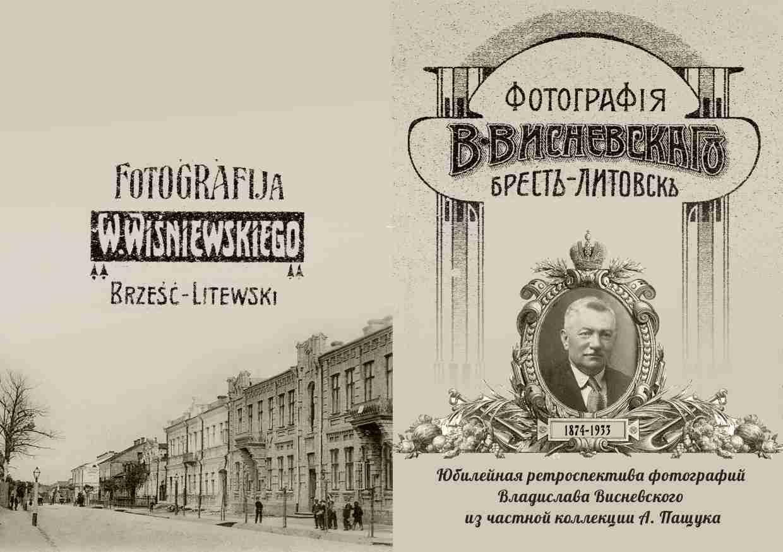 Открывается выставка, посвященная творчеству фотографа Брест-Литовска начала XX века Владислава Висневского