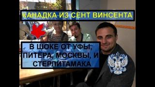 Что думает Канадка о России? Первые впечатления о Москве, Питере, Уфе, Стерлитамаке - Россия