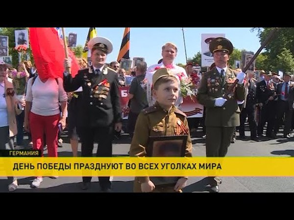 День Победы по европейски Как отмечали этот день в ЕС