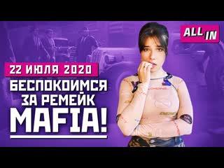 Геймплей ремейка Mafia, бесплатная Rocket League, скандал в Ubisoft. Игровые новости ALL IN 22.07