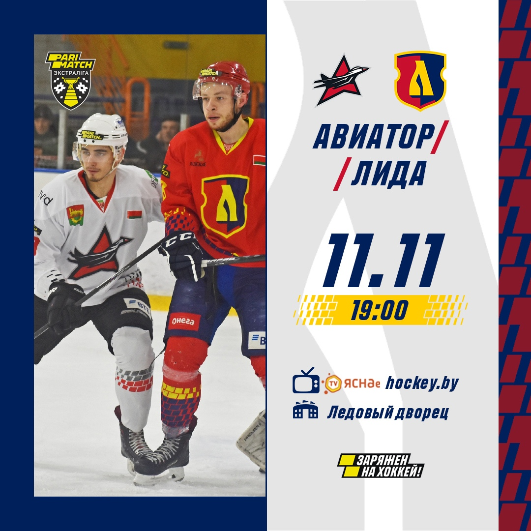 Хоккейный клуб «Лида» проведет сегодня очередной матч чемпионата страны в Эктсралиге «Б».