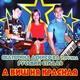 Екатерина Денисова и группа Русский стилль - А вишня красная