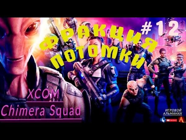 XCOM Chimera Squad Прохождение Часть 12