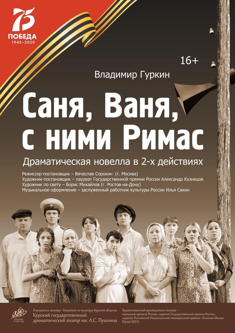 Завтра Курский драмтеатр открывает новый театральный сезон