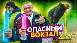СЕРЁГА КИШКОБЛУД СНОВА НА ВОКЗАЛЕ - ОБЗОР РЕСТОРАНОВ