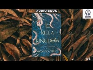 To Kill a Kingdom by Alexandra Christo Fantasy Fiction AudioBook | English Part 1/6