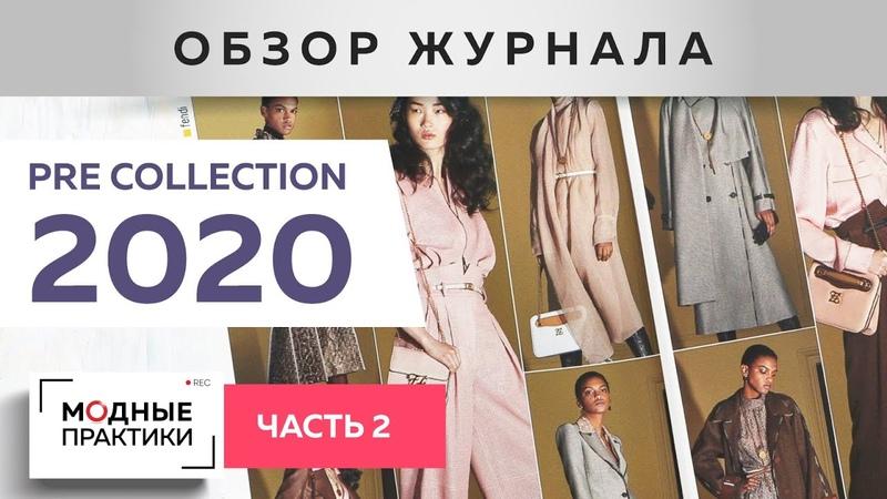 Мода 2020 Обзор журнала PRE COLLECTION Часть 2 Последние коллекции от Georgio Armani и Fendi