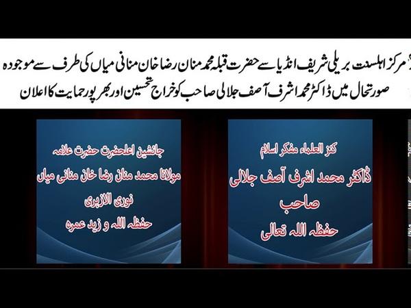 Bareilly Shareef India Se   Dr Ashraf Asif Jalali Ko Kharaj E Tahseen   Manan Raza Khan Manani Miyan