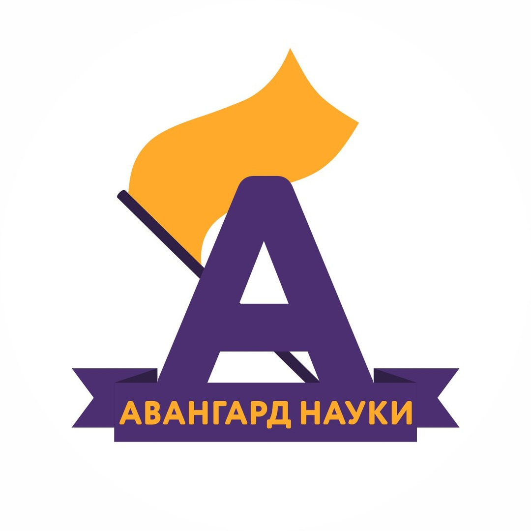 Афиша Иркутск Авангард науки ИРНИТУ