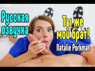 Natalie Porkman Нежный секс  [Трах, all sex, porn, big tits, Milf, инцест, порно blowjob brazzers секс анальное] секс порно