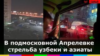 В подмосковной Апрелевке ночью прошла массовая разборки между Узбеками и Азиатами Москва видео