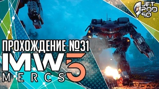 MECHWARRIOR 5: MERCENARIES игра от Piranha Games. СТРИМ с JetPOD90! Прохождение на русском №31.