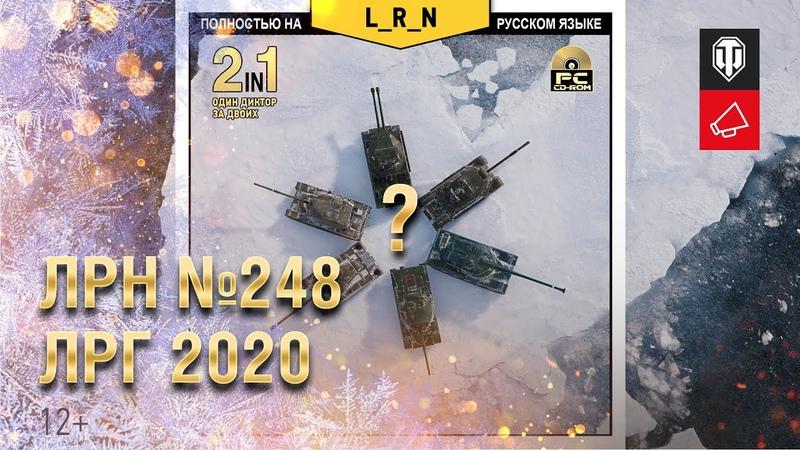 ЛРН №248 Финал ЛРГ 2020