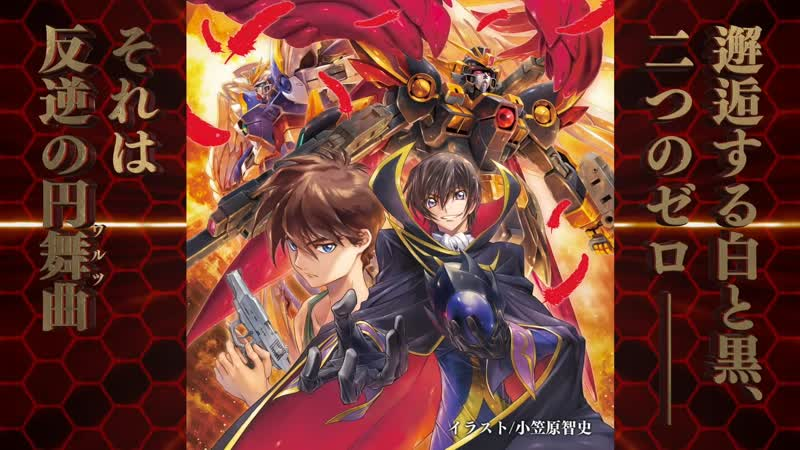 Super Robot Wars DD Crossing Pilot 2nd PV Code Geass Lelouch of the Rebellion x Gundam Wing Endless Walt
