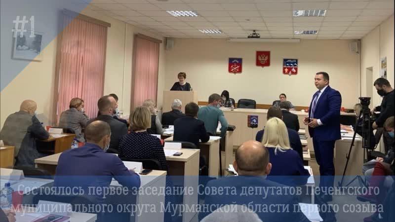 Печенгский район Итоги недели 28 сентября 4 октября Печенга ТВ