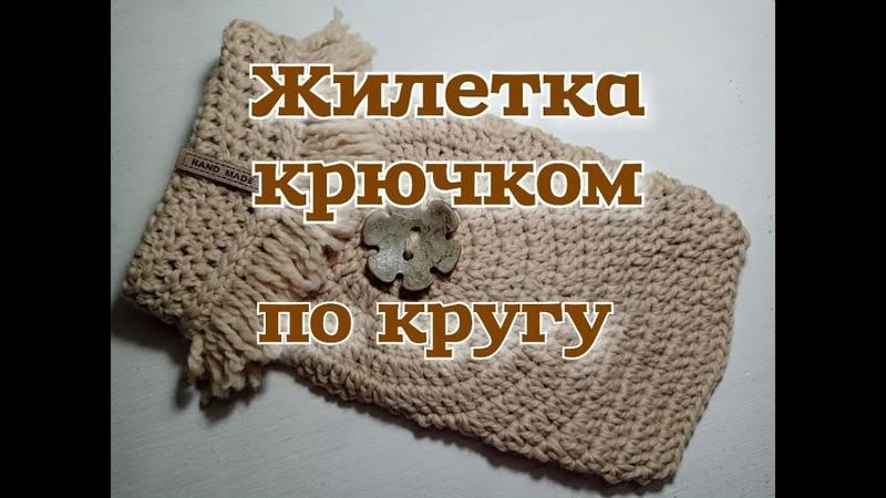 Жилетка крючком по кругу DIY crochet vest for dog