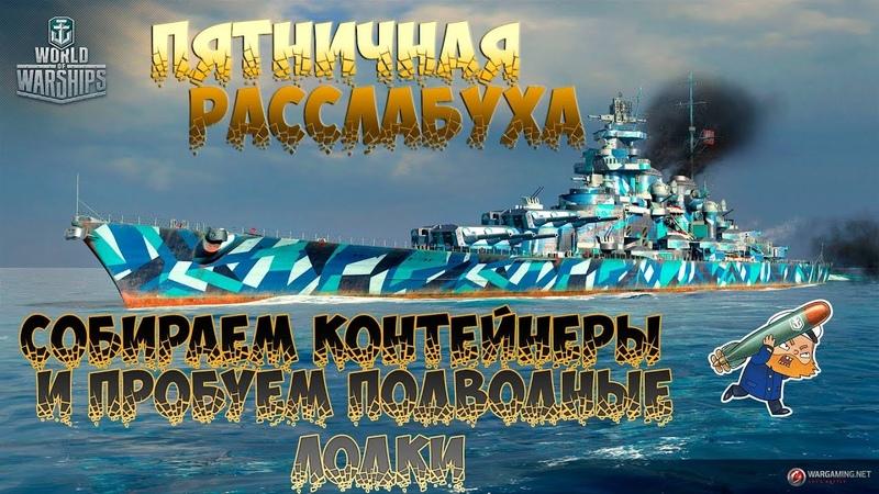 ⚓World of Warships⚓Пятничный рандомный вечер ⚓Фановая игра ⚓Пробуем подводные лодки⚓