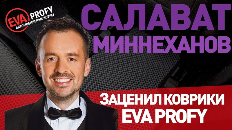 Певец и продюсер Салават Миннеханов заценил коврики EVA PROFY