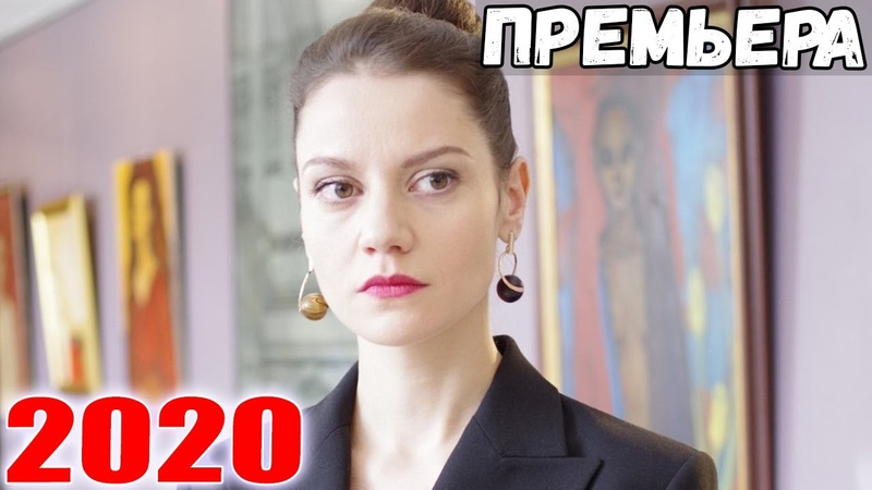 ФИЛЬМ требуется многим посмотреть ЦВЕТ ЛИПЫ Мелодрамы 2020 фильмы HD