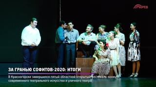 КРТВ. За гранью софитов-2020: итоги