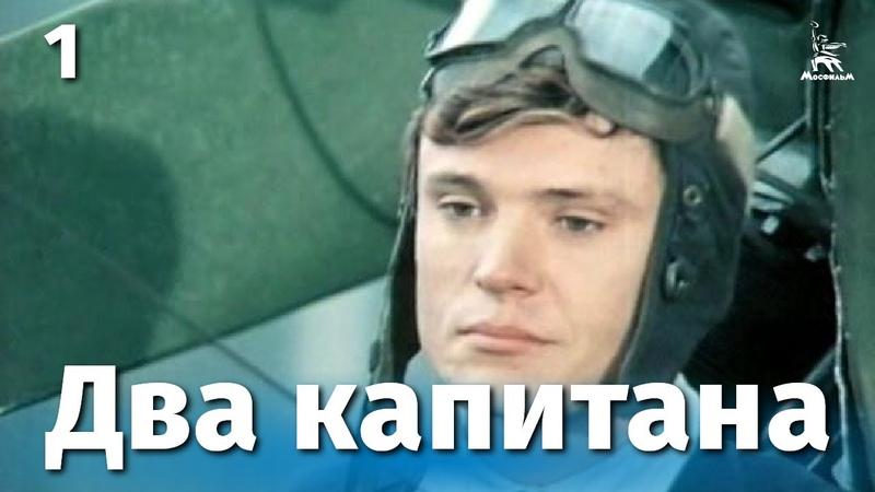 Два капитана 1 серия драма реж Евгений Карелов 1976 г