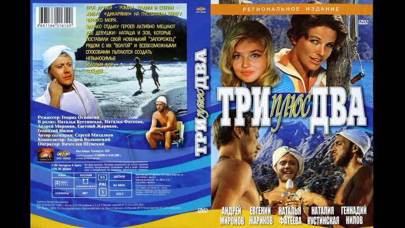 Три плюс два ТВ ролик 1963