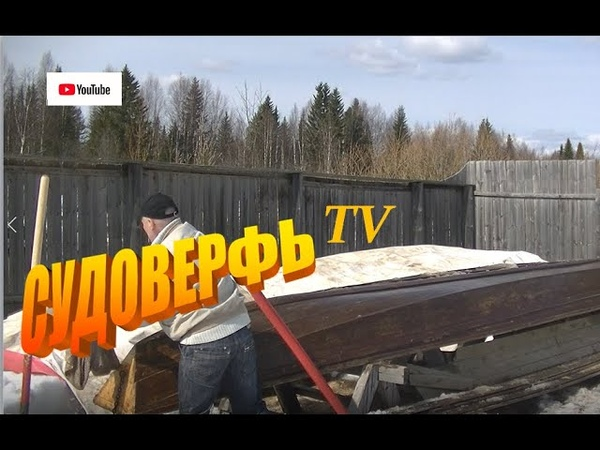 Подготовка лодки к сезону Осмотр фундамента посли зимовки Судоверфь TV Коми край Ukhta