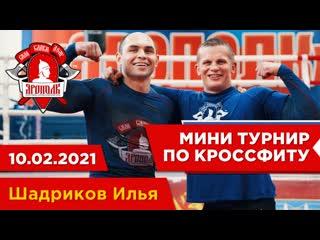 Тренировка и турнир по кроссфиту, депутат Шадриков И.С., клуб ЯРОПОЛК, мотивация, живу спортом