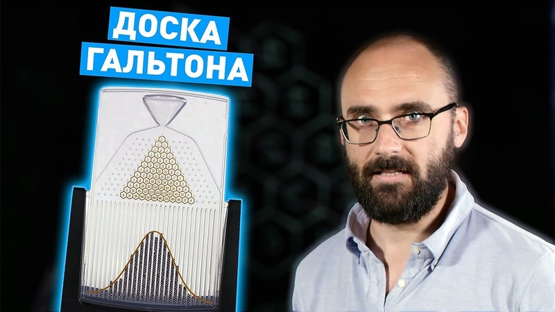 Доска Гальтона Vsauce на русском