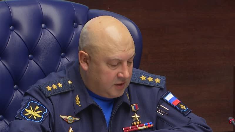 Брифинг Главнокомандующего ВКС России Сергея Суровикина для иностранных военных