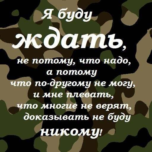 стихи в армию брату поздравление по месяцам контингент мается попытках