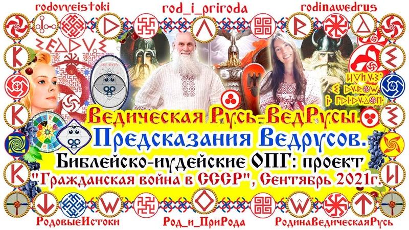 Предсказания Ведрусов Библейско иудейские ОПГ проект Гражданская война в СССР Сентябрь 2021г