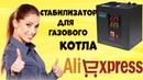 Лучший стабилизатор напряжения для газового котла с Алиэкспресс.