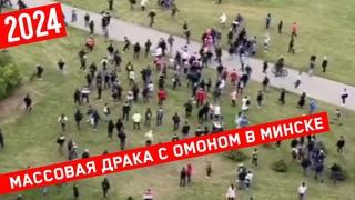 Массовая драка с ОМОНом в Минске
