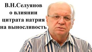 В.Н.Селуянов о влиянии цитрата натрия на выносливость