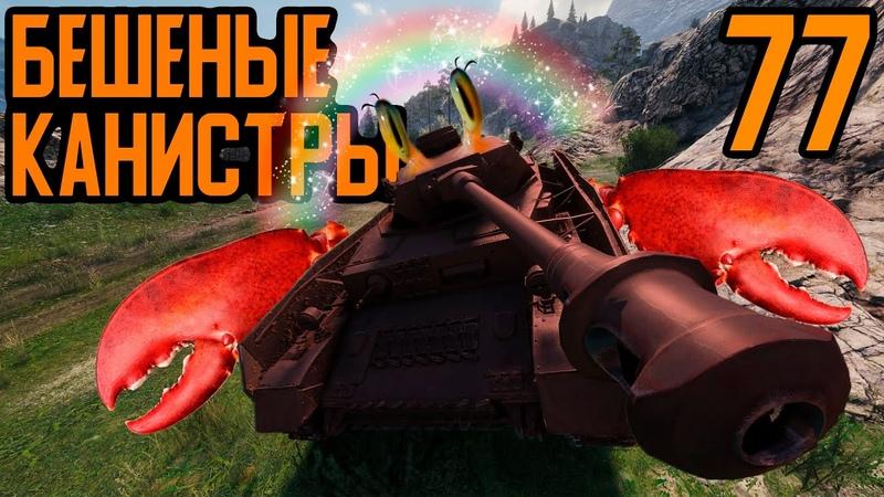 Бешеные канистры №77 Дзен танкист и Таковая зависть